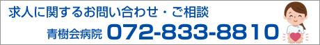 求人に関するお問い合わせ・ご相談 寝屋池田長寿の里 開発準備室 072-832-2001